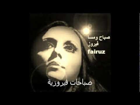 صباحات فيروزية -فيروز Fairuz video