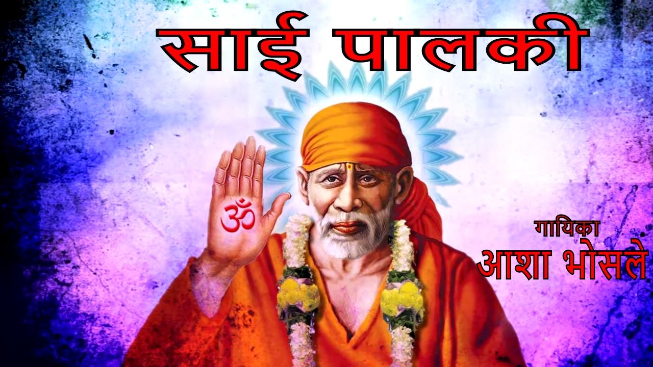 Sai Palki Wallpaper Sai Palki | Asha Bhosle