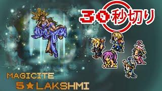 【狂】ラクシュミ「風縛り30秒切り- 00:27.47」・Cloud n' Friends: 5★ Lakshmi (TA 00:27.47)