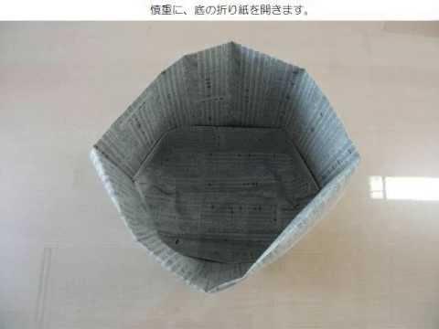 新聞紙3枚で組み立てて作る ... : 箱折り : すべての講義
