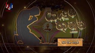 YADUM HAMUWA - EP 264 - 26 05 2020