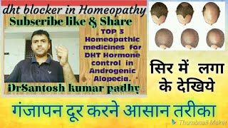 TOP 3 Homeopathic medicines for DHT Hormone control in Androgenic Alopecia.|| Hair fall || Hair loss
