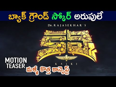 Rajasekhar's Kalki Movie Motion Teaser 2018 - Latest telugu Movie 2018
