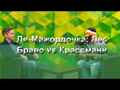 Ля-Мажердочка Браво vs Крассманн: Лес