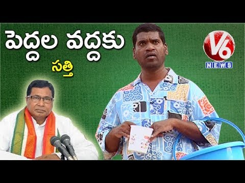 Bithiri Sathi On Jana Reddy Comments | Satirical Conversation With Savitri | Teenmaar News