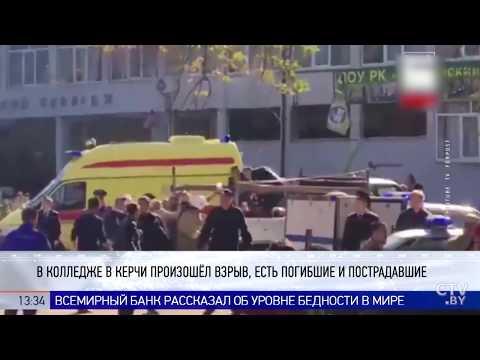 Видео с места взрыва в Крыму. Керчь
