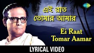 Ei Raat Tomar Amar with Lyric | এই রাত তোমার আমার | Hemanta Mukherjee