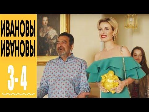 Ивановы Ивановы - комедийный сериал HD - 3 и 4 серии