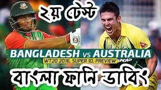 2nd Test|Bangla Funny Dubbing|Bangladesh VS Australia|Mama Problem