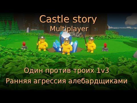 Castle story multiplayer #2. Один против троих 1v3. Ранняя агрессия алебардщиками