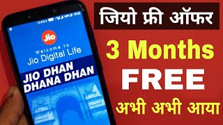 Jio 3 महीने फ्री Dhan Dhana Dhan 3 Months Free | Latest Jio Offer
