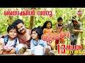 Childrens Song from JILEBI Malayalam Movie   Jayasurya , Remya Nambeesan