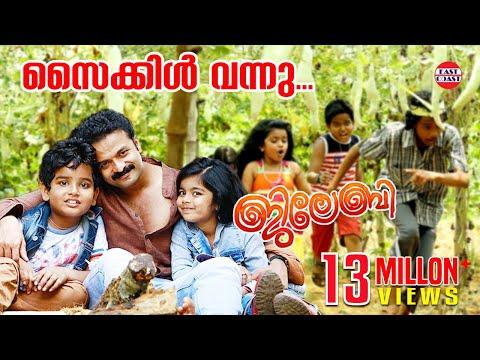 Childrens Song from JILEBI Malayalam Movie | Jayasurya , Remya Nambeesan