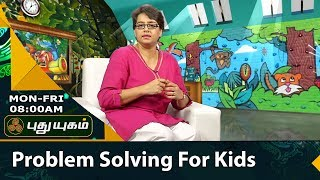 Teaching your Child about Problem Solving | சின்னஞ் சிறு உலகம் | Morning Cafe | 24/07/2017