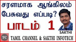 சரளமாக ஆங்கிலம் பேசுவது எப்படி? தமிழ் வழி ஆங்கிலம்   HOW TO SPEAK ENGLISH - Learn English From Tamil