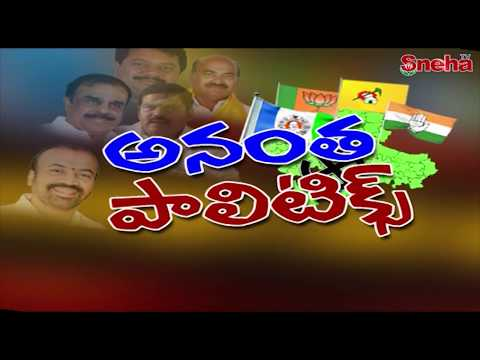 Special Story on Anantapur Politics | 2019 Elections | Sneha TV Telugu