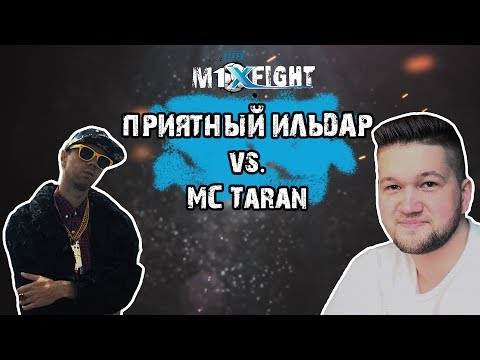 FIFER M1XFIGHT! Приятный Ильдар vs. MC Taran