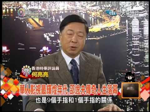 雙城記-20140126 香港娛樂大亨邵逸夫逝世 享年107歲