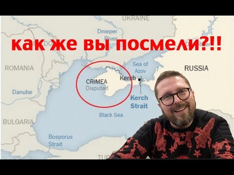Крым назвали спорной территорией?!!!   шарий
