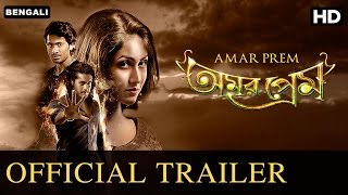 Amar Prem Official Trailer 2016 | Bengali Movie | Releasing on 9th December 2016