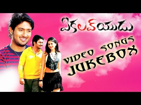 Ekaloveyudu Movie Full Video songs Jukebox || Uday Kiran, Kriti Ahuja