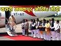   - यसरी जनकपुर ओर्लिए मोदी    Modi Arriving at Janakpur