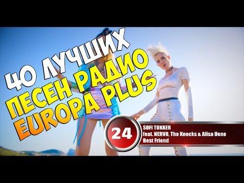 40 лучших песен Europa Plus | Музыкальный хит-парад недели ЕВРОХИТ ТОП 40 от 26 января 2018