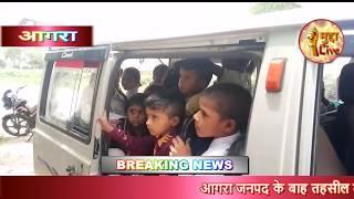 आगरा में स्कूली बच्चे ऐसे वाहन पर सवार होकर जाते है स्कूल