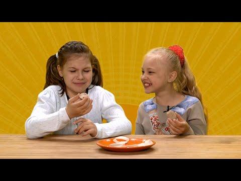 Это съедобно? Дети пробуют еду из 80-х