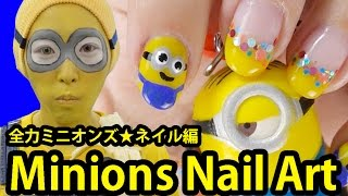 【全力ミニオンズ】ネイル編☆ Minions Nail Art Tutorial - Despicable Me