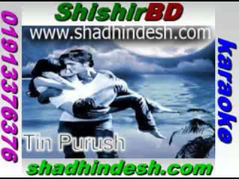 Tin Purush (bangla Karaoke Track) By Shishirbd video
