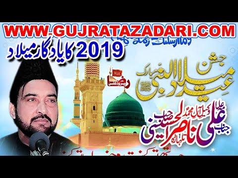 Allama Ali Nasir Talhara | 13 Rabi ul Awal 2019 | Kassoki Gujrat || Raza Production