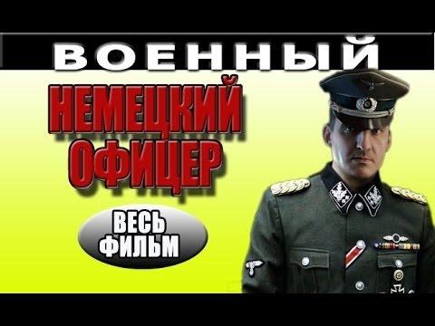 Немецкий офицер 2016 русские военные фильмы 2016 movie voennie filmi