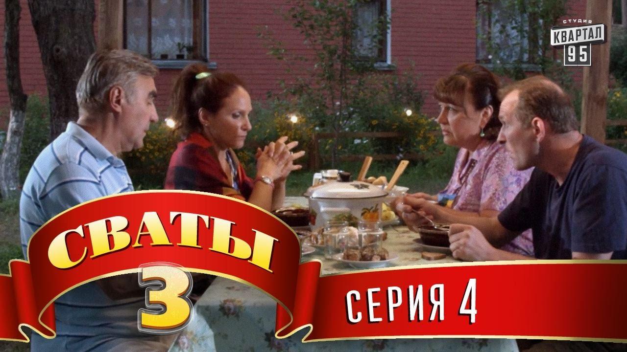 сваты 4 смотреть 6 серия: