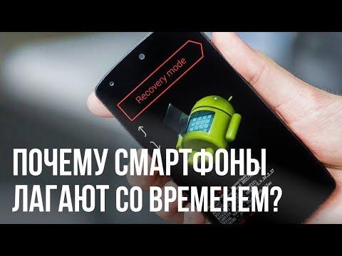 Почему смартфоны лагают со временем?