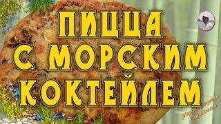 Пицца с морепродуктами Как приготовить пиццу с морепродуктами Видео от Petr de Cril'on