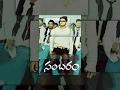 sambaram telugu full length movie || nitin , nikita thukral  Picture