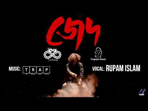 JED (Title track) | Rupam Islam & T.R.A.P. | AwaazInfinity Studios.