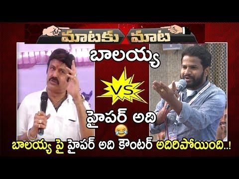 Balakrishna VS Hyper Aadi Mataku Mata || Hyper Aadi Super Counter To Nandamuri Balakrishna || NSE