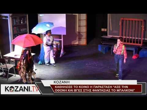 Καθήλωσε το κοινό η θεατρική παράσταση με τους μικρούς πρωταγωνιστές