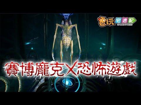 台灣-電玩宅速配-20191112 1/2 科幻風賽博龐克恐怖遊戲!這類型的動作冒險我還真沒玩過
