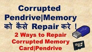 Repair Corrupted Memory Card|Pendrive ? Corrupted MemoryCard या Pendrive को इन दो तरीको से ठीक करे !