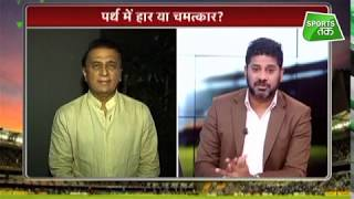 AajTak Show: Sunil Gavaskar feels India's poor selection have put them in trouble | Sports Tak