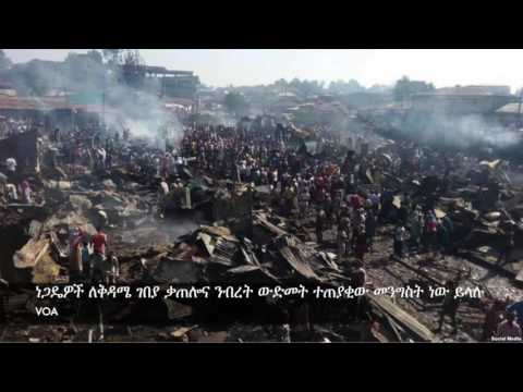 The Biggest Market In Gonder Town Of Ethiopia Put On Fire