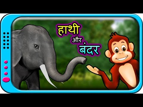 Elephant and monkey moral story in Hindi for children thumbnail