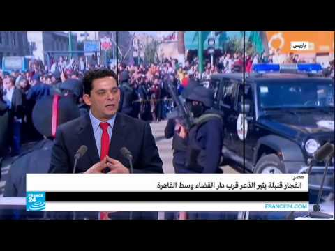 مصر- انفجار قنبلة يثير الذعر قرب دار القضاء وسط القاهرة