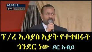 Ethiopia : ዶር አብይ ከተናገሩት የኢሳያስ አፈወርቂ አያት የተቀበሩት ጎንደር ነው