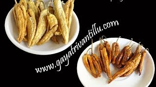 Vamu Mirapakayalu - Sun-dried Ajwain Chillies - Andhra Recipes