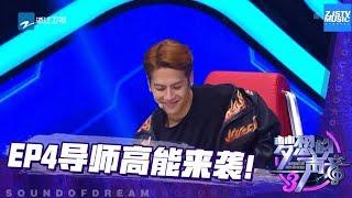 JJ林俊杰羞到不敢坐了 Jackson Wang王嘉尔现场斗舞江映蓉《梦想的声音3》花絮 EP4 20181116 /浙江卫视官方音乐HD/