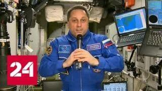 Космическое поздравление с 8 Марта от командира экипажа МКС - Россия 24